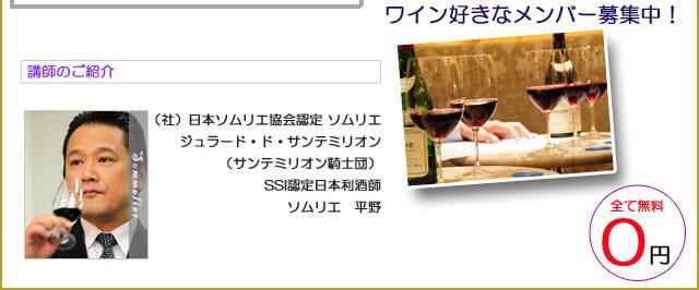 """チックワイン同好会""""CHICK WINE CLUB"""