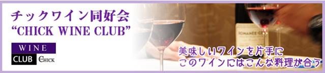 チックワイン同好会
