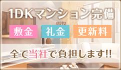 1DKマンション完備 敷金礼金更新料 全て当社で負担します!!