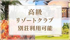 高級リゾートクラブ別荘利用可能