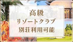 高級リゾートクラブ 別荘利用可能