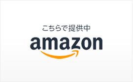 単行本、電子書籍(Kindle版)はAmazonにて取り扱い中