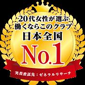 20代女性が選ぶ働くならこのクラブ日本全国No.1