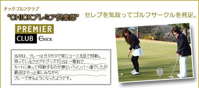 """チックゴルフクラブ""""CHICKプレミア倶楽部"""""""