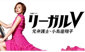 米倉涼子さん主演ドラマ「リーガルV~元弁護士・小鳥遊翔子~」の撮影が六本木クラブチックで行われました!