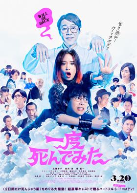 広瀬すずさん主演、吉沢亮さんと堤真一さんが共演するコメディー映画『一度死んでみた』にLe Club de Tokyoが登場します。