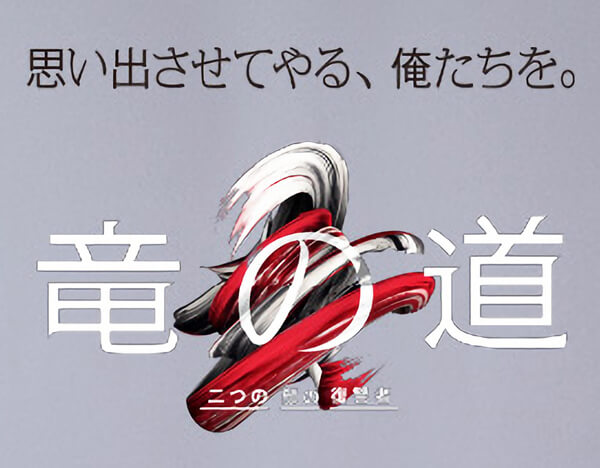 玉木宏さん主演、高橋一生さん共演のドラマ『竜の道』第2話~8話まで六本木クラブチックが登場します!!