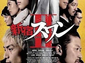 映画 新宿スワンⅡ