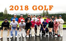 第16回クラブチックグループ<br>ゴルフコンペ2018
